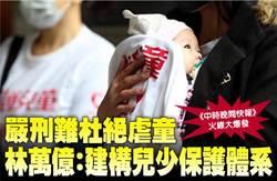 《中時晚間快報》嚴刑難杜絕虐童 林萬億:建構兒少保護體系