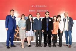 陸網路電台愛音斯坦FM台灣站啟動