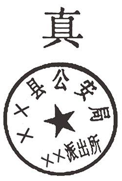 兩岸史話-宋體、仿宋體 至明朝基本定型