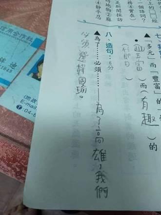 小學生造句「為了高雄,必須選韓國瑜」 網驚:有前途