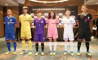 兩年1500萬贊助 中華男女足新戰袍亮相