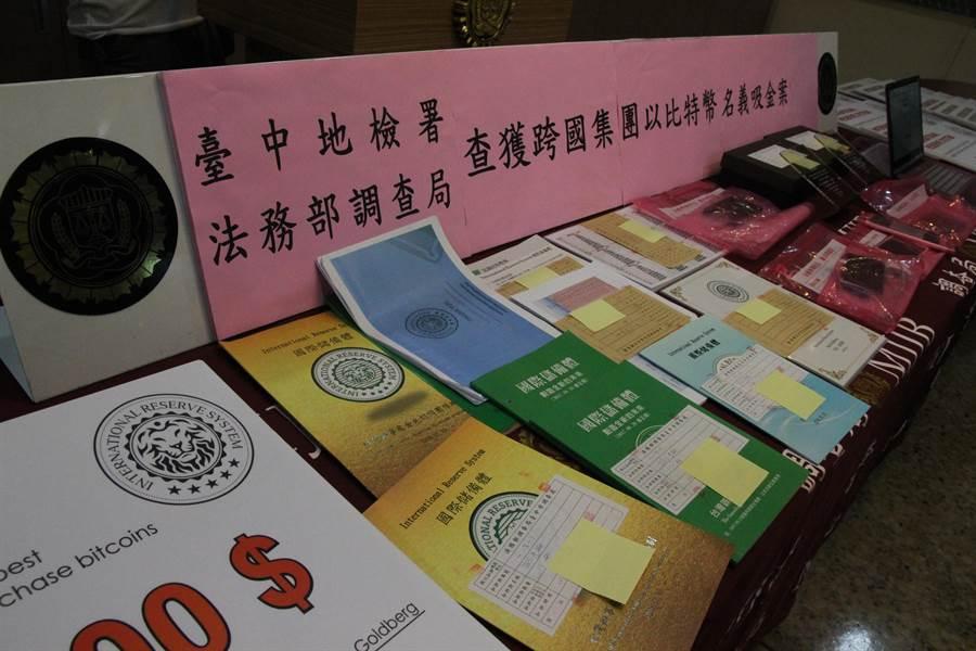 不法吸金集團以比特幣投資設陷阱,於台灣及大陸吸金誑騙15億元。(陳淑芬攝)