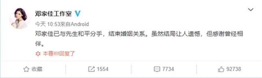 鄧家佳宣布離婚。(圖/翻攝自鄧家佳工作室微博)