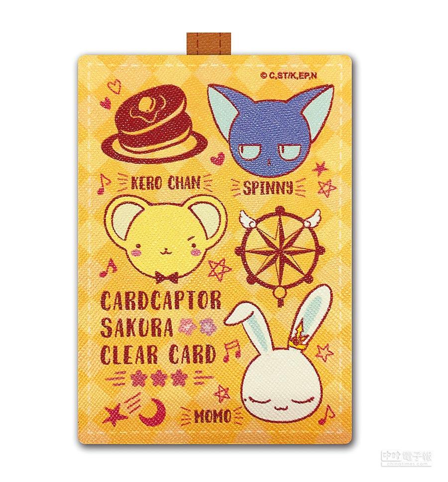 《庫洛魔法使 透明牌篇》卡套。