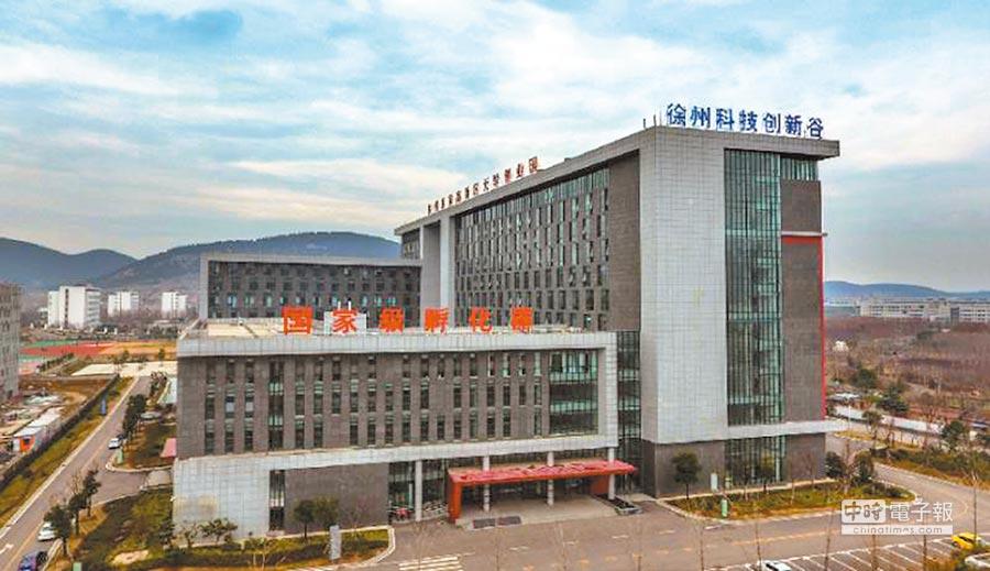 大陸國家級孵化器:徐州科技創新谷。