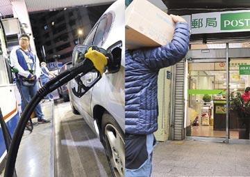 荷包縮水 包裹快捷郵資雙漲 油價連三升