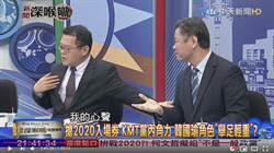 賴岳謙分析韓國瑜處境 陳揮文凍未條...5秒狂比3次讚