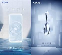 vivo第二代概念機APEX 2019確認1/24發表