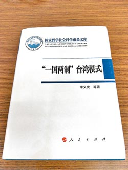 台灣模式可借鑑坦尚尼亞 兩政府領導人都稱總統!陸專書論兩制 肯定「一中三憲」
