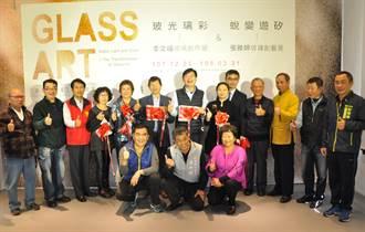 李文福張雅婷玻璃創藝展 藝術結合生活創意