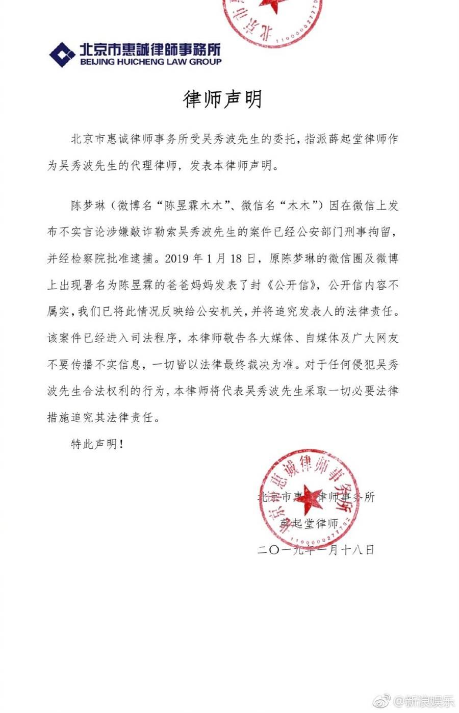 吳秀波律師信聲明,陳昱霖父母公開信不屬實,將追究法律責任。(取自微博)