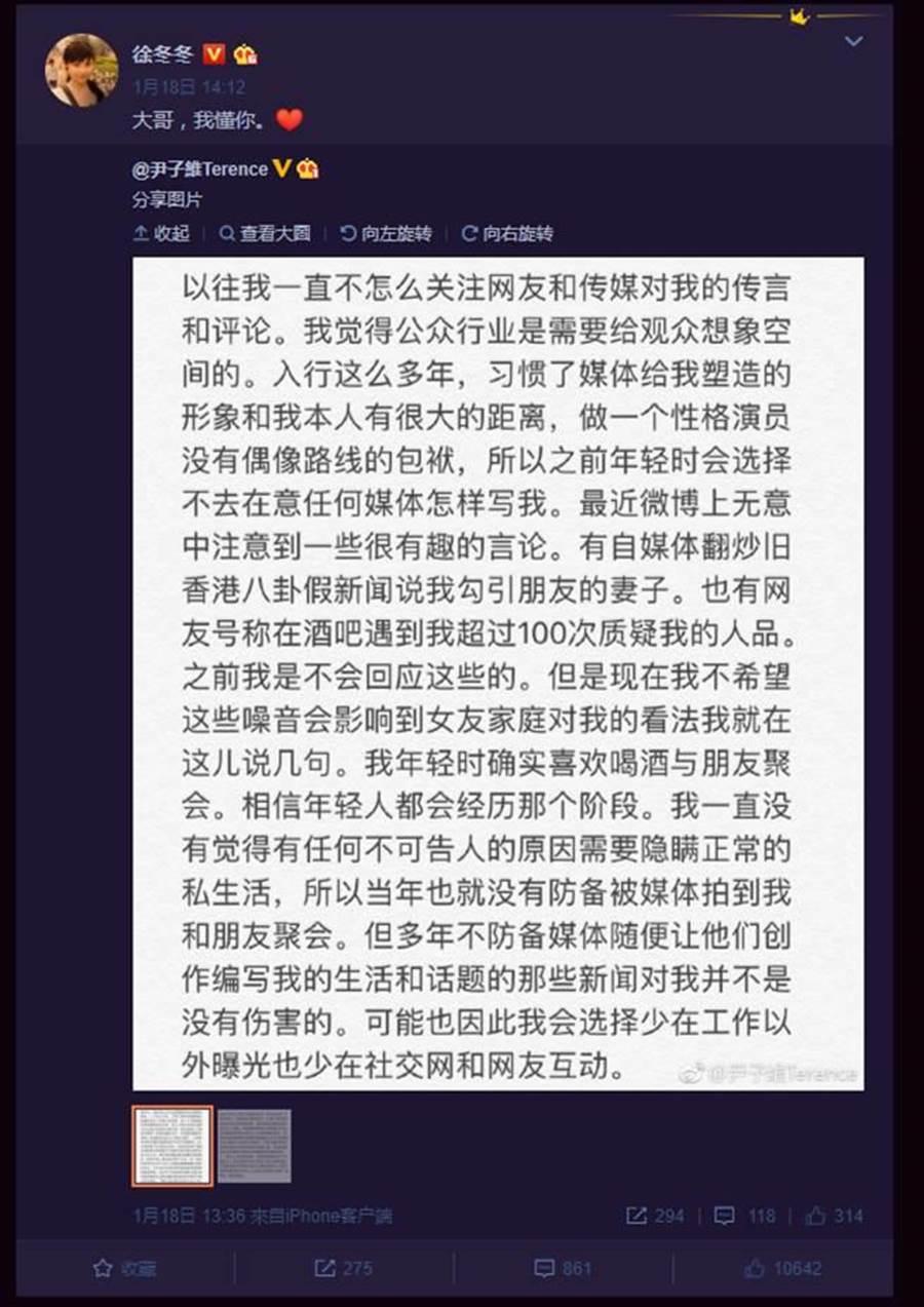 徐冬冬力挺尹子維。(圖/取材自徐冬冬微博)
