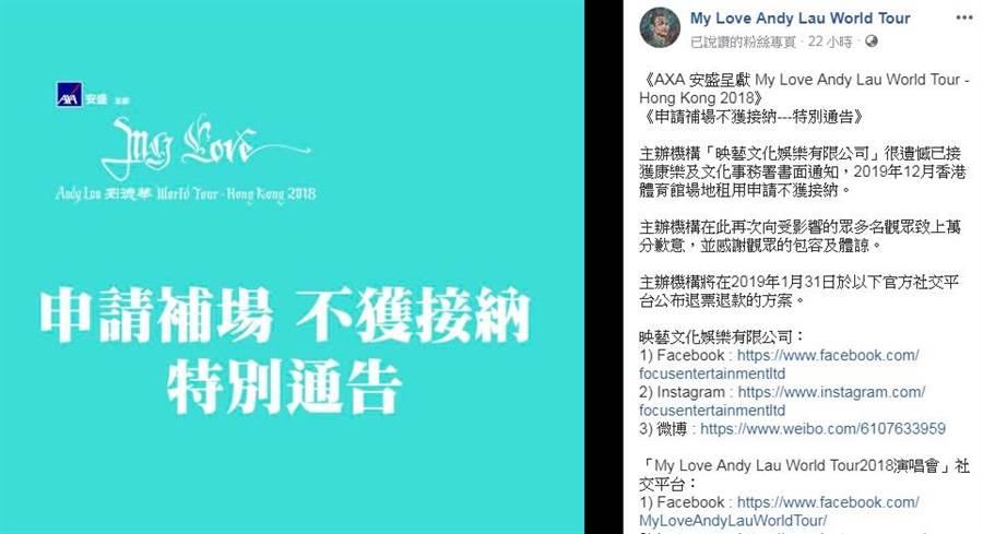 劉德華演唱會主辦方公告,因為申請不到場地,後面演唱會宣布取消退費。(圖/翻攝自臉書)