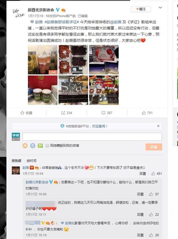 趙薇北京影迷會微博全文。(圖/取材自趙薇北京影迷會微博)