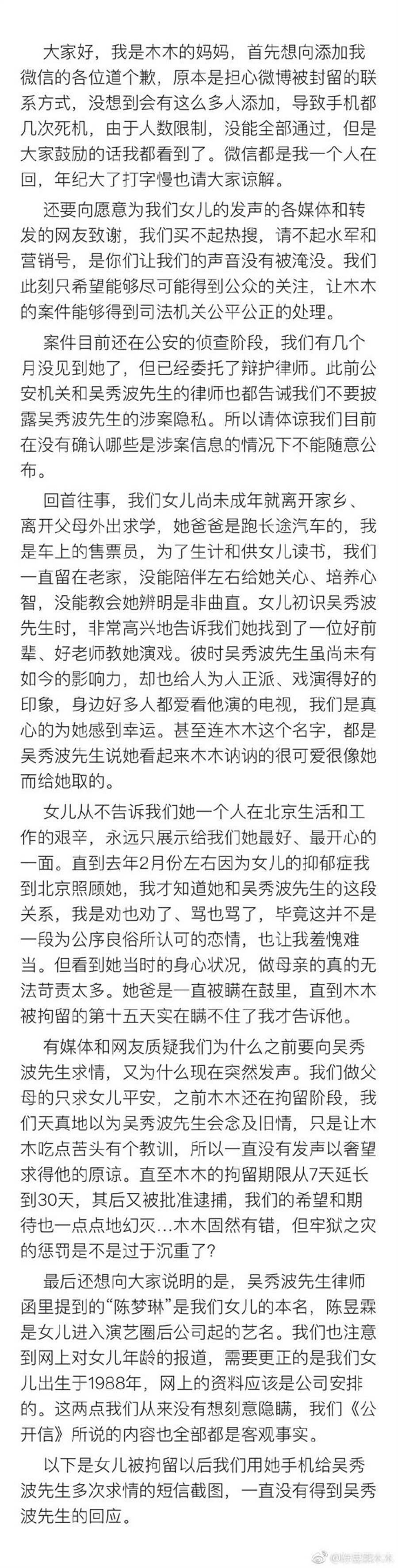 陳昱霖母親發文。(圖/翻攝自陳昱霖木木微博)