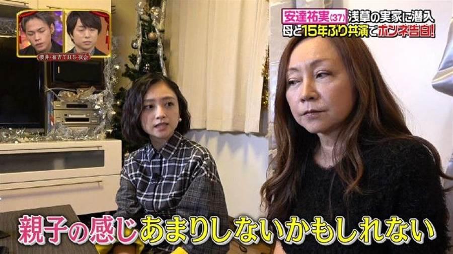 安達祐實睽違15年與母親上節目。(取自日網)