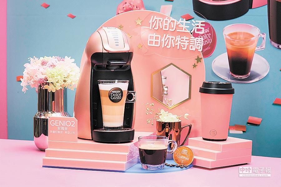 雀巢首度推出「亞洲限定」Genio 2玫瑰金膠囊咖啡機,逆襲2019早春居家生活。圖/業者提供