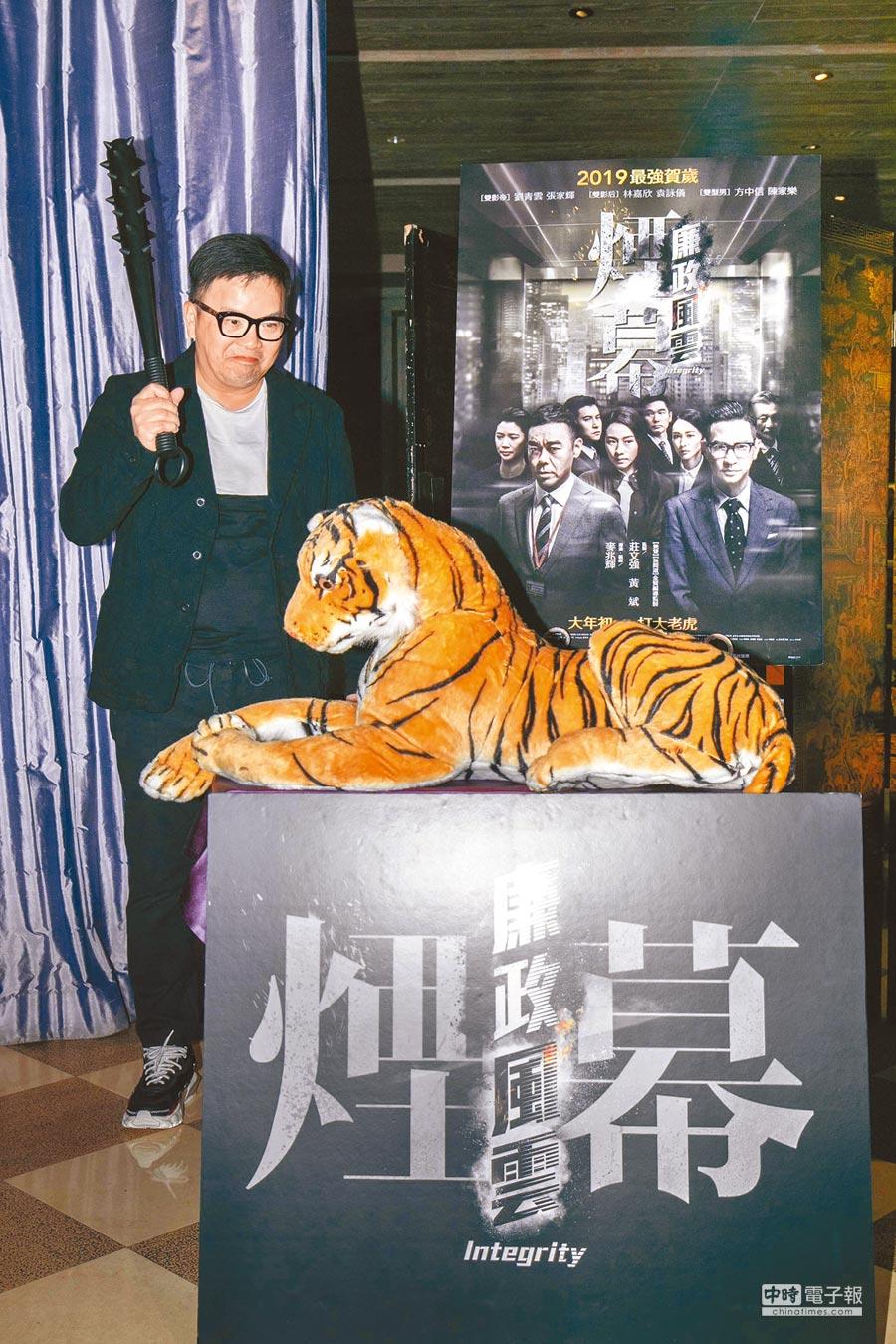 麥兆輝持狼牙棒,象徵電影「大年初一,打大老虎」。