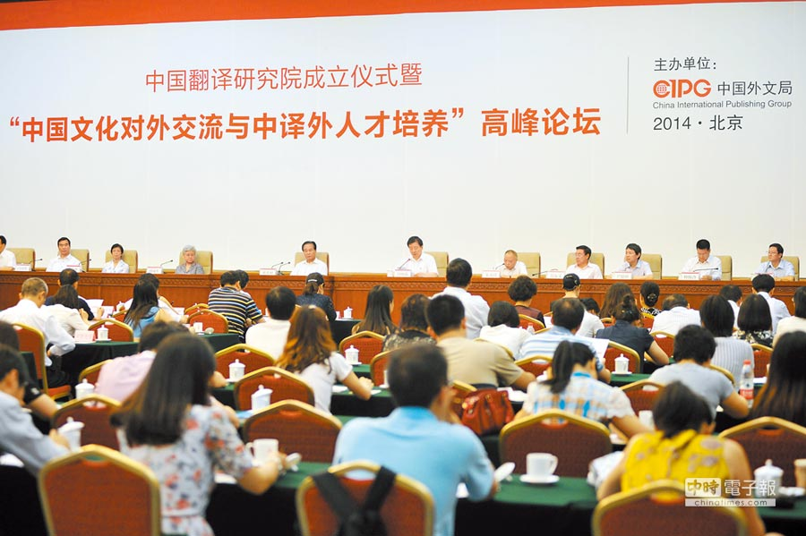 2014年7月29日,中國翻譯研究院成立儀式暨中國文化對外傳播與中譯外人才培養高峰論壇,在北京全國人大會議中心舉行。(CFP)