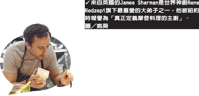 來自英國的James Sharman是世界神廚Rene Redzepi旗下最喜愛的大弟子之一,他被紐約時報譽為『真正定義摩登料理的主廚』。圖/姚舜