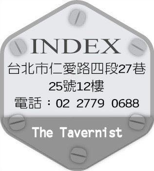 INDEXThe Tavernist地址:台北市仁愛路四段27巷25號12樓電話︰02 2779 0688