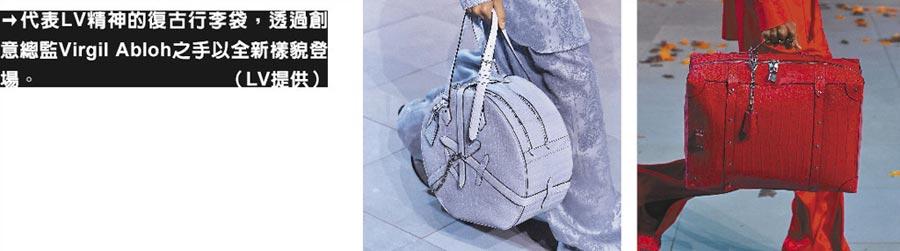 代表LV精神的復古行李袋,透過創意總監Virgil Abloh之手以全新樣貌登場。(LV提供)