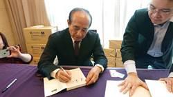 王金平台南簽書贈春聯 籲朝野與兩岸合作