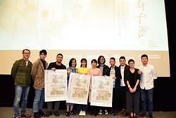 台灣青年導演未來想像《十年台灣》特映會