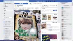 影》貴婦奈奈登「加拿大華人報」 網友放話:下一步登主流媒體