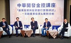 中華開發金控 台大辦講座