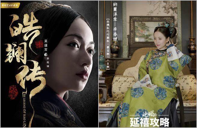 《皓鑭傳》首集《延禧》舒妃(右)就登場使壞。(圖/愛奇藝台灣站提供)