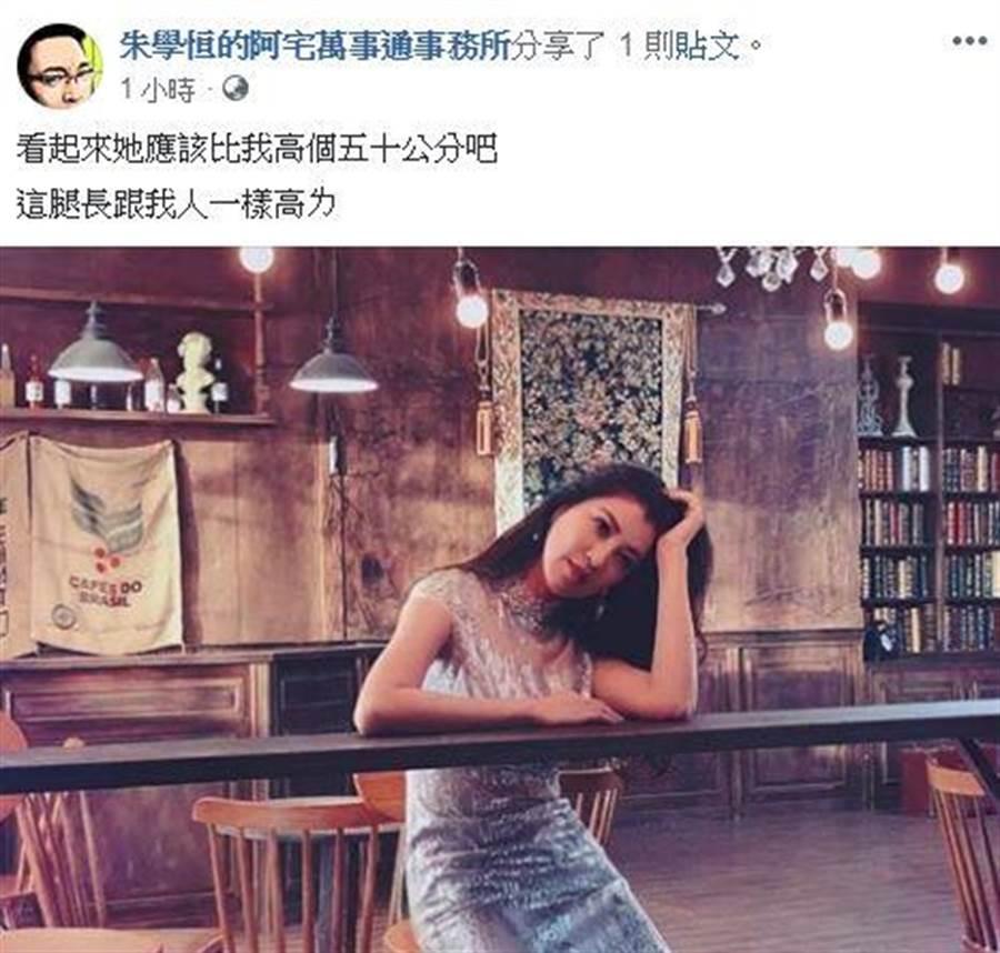 朱學恒在臉書上分享許淑華的月曆照片。翻攝朱學恒臉書
