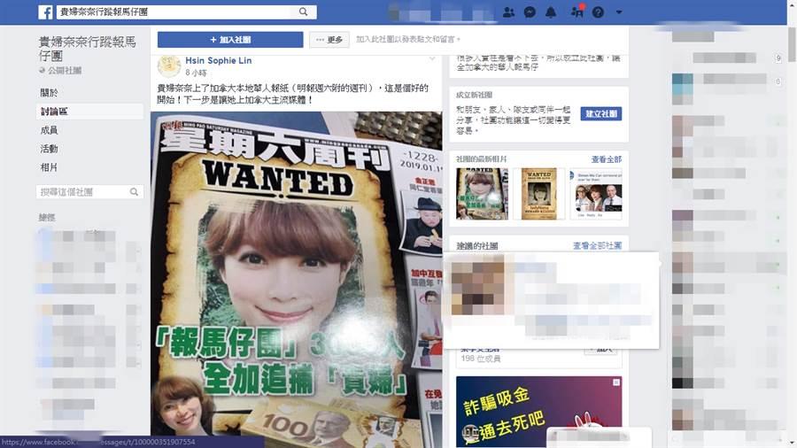 貴婦奈奈一家3口捲款潛逃,今(20日)「貴婦奈奈行蹤報馬仔團」社團貼出一張照片,表示貴婦奈奈已經登上「加拿大華人報」,更放話下一步是要讓她登上主流媒體。(翻攝自臉書)