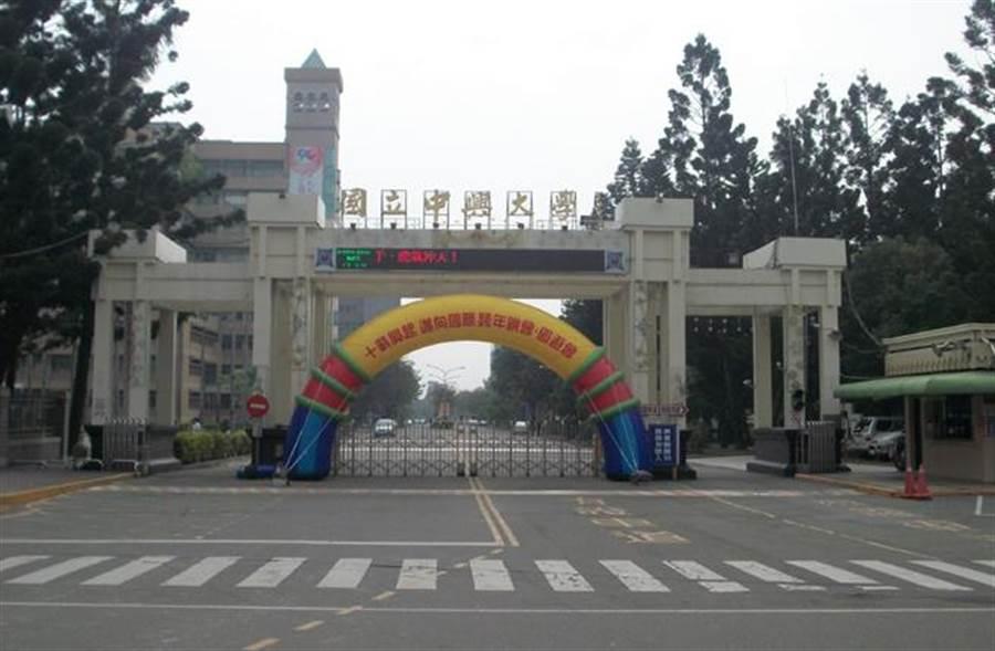 圖為中興大學。(取自維基百科)