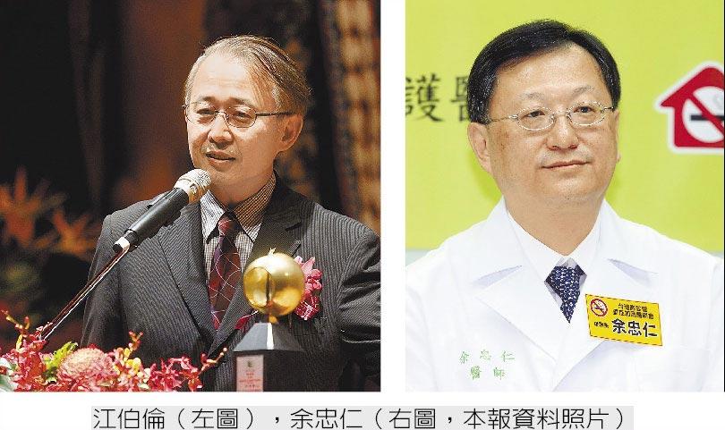 江伯倫(左),余忠仁(右)。(本報資料照片)