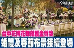 《全台最速報》台中花博花舞館獲金質獎 婚禮及春節布景接續登場