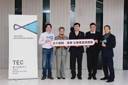 遠傳21日宣布加入台大創創 企業垂直加速器、電信業界唯一