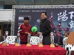 國泰世華旭村盃青少年足球賽開踢