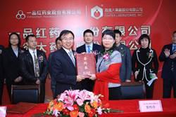 晟德、一品紅合資 五年內打造中國領先兒童藥專業藥企