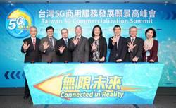 台灣拚5G商用 跨產業整合是契機
