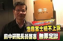 《中時晚間快報》浩鼎案士檢不上訴 前中研院長翁啟惠 無罪定讞