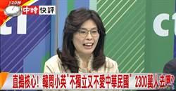 快評》「拒九二共識,不敢台獨,台灣去哪」?韓犀利提問小英接招嗎?