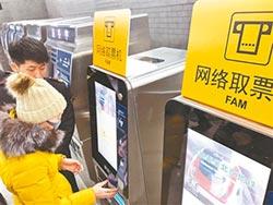地鐵自助售票機 北京將掃碼支付