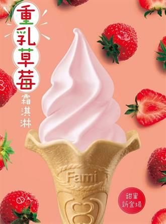 草莓控吃起來!全家「重乳草莓霜淇淋」登場
