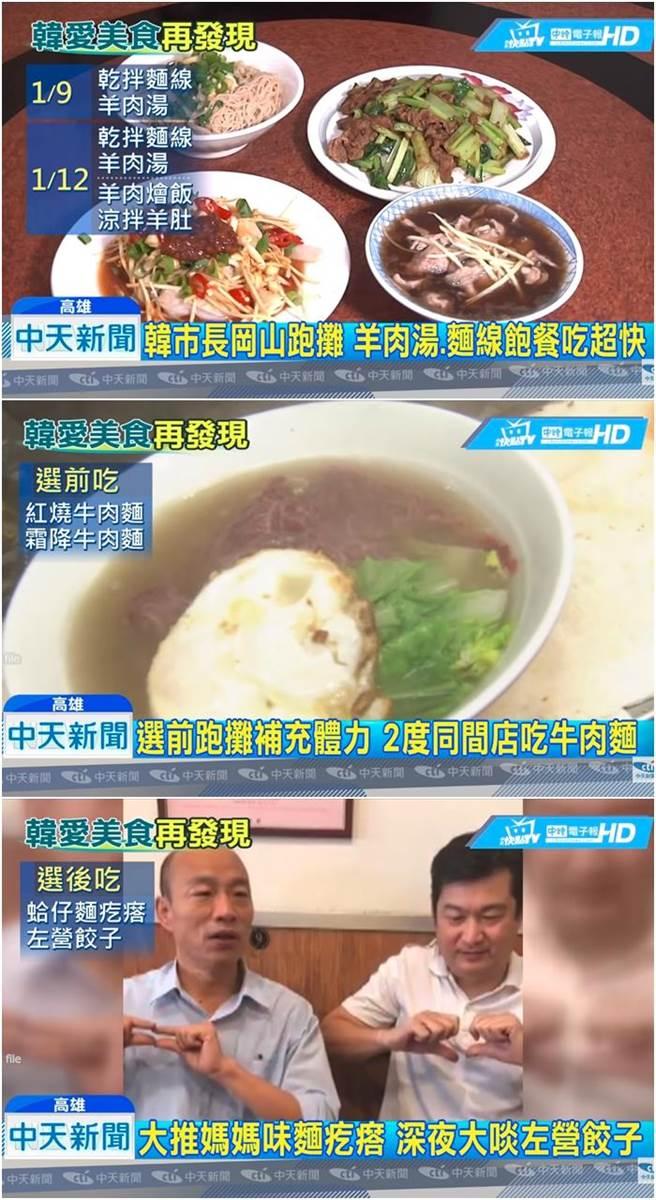 想跟韓市長一起吃美食?快來看看有這些!(圖/翻攝自中天新聞)