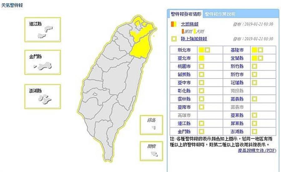 今早氣象局針對台北市、新北市、基隆市、宜蘭縣發布大雨特報,並針對18縣市發布陸上強風特報。(圖取自氣象局網頁)