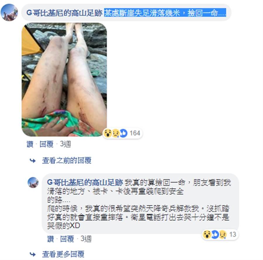 吳姓墜谷女山友去年發文,表示曾滑落斷崖。(翻攝臉書/G哥比基尼的高山足跡)