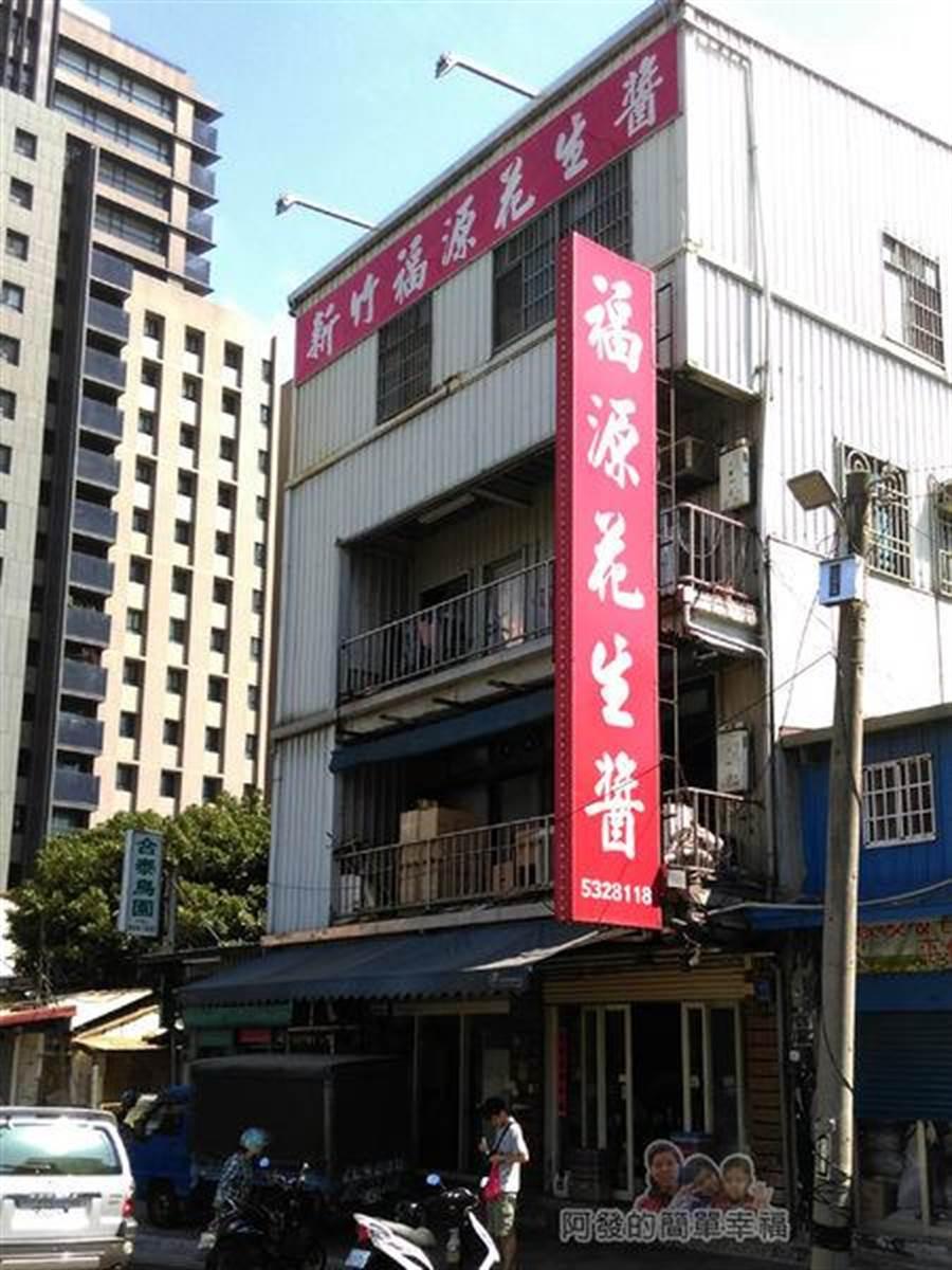 新竹知名名產「福源花生醬」發生2兄弟爭家產互歐。(圖/翻攝自google map)