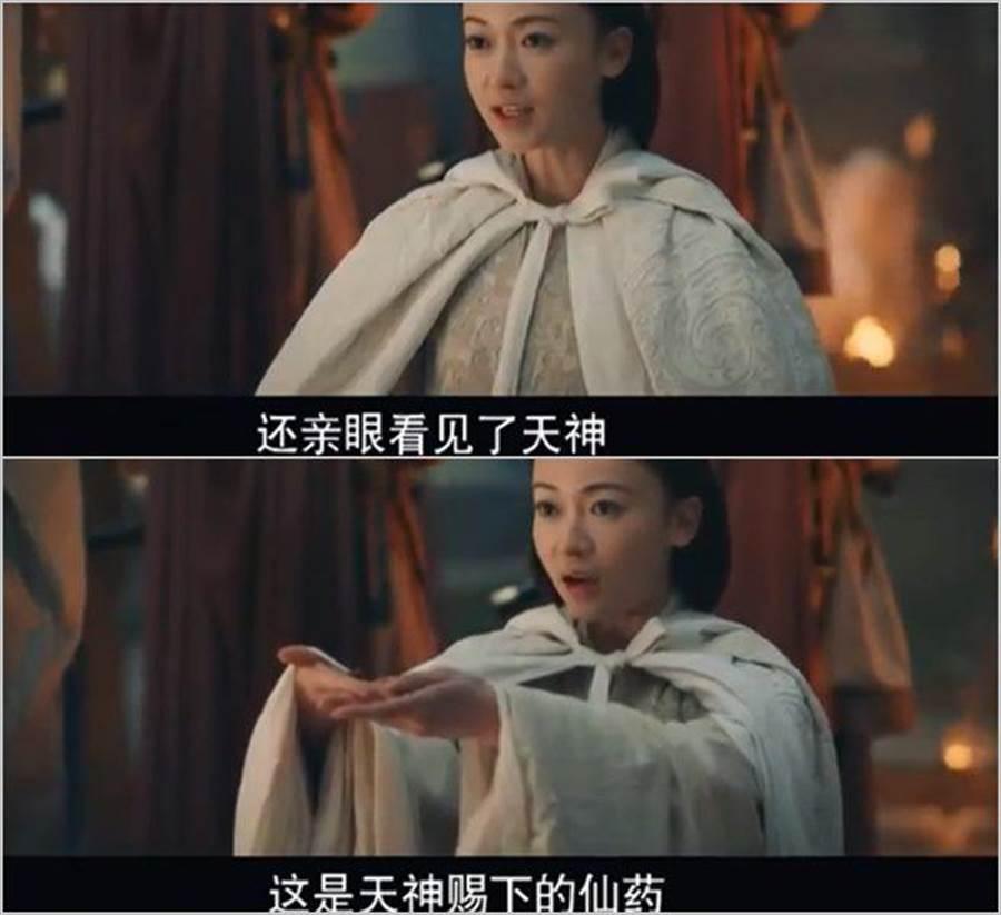 《皓鑭傳》李皓鑭與呂不韋出招,合演「浴火鳳凰」讓皓鑭變成神女。(圖/翻攝自微博)