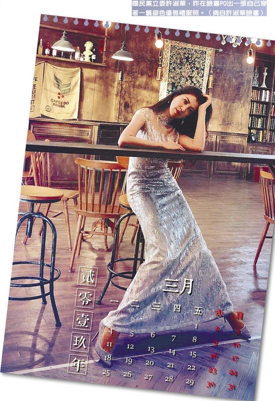 國民黨立委許淑華,昨在臉書PO出一張自己穿著一襲銀色優雅禮服照。(摘自許淑華臉書)